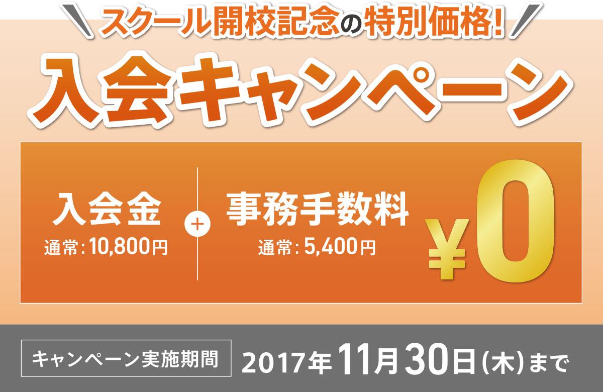 201710-campaign-02
