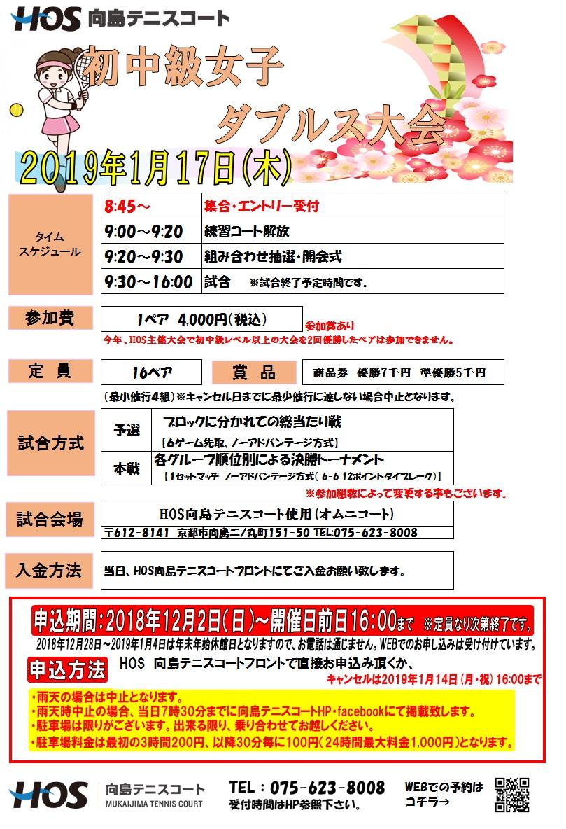 2019.01 初中級女子D平
