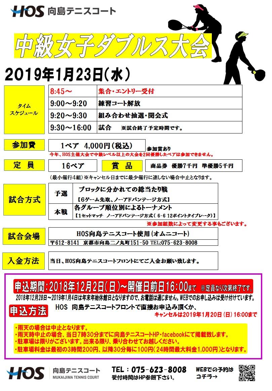 2019.01 中級女子D