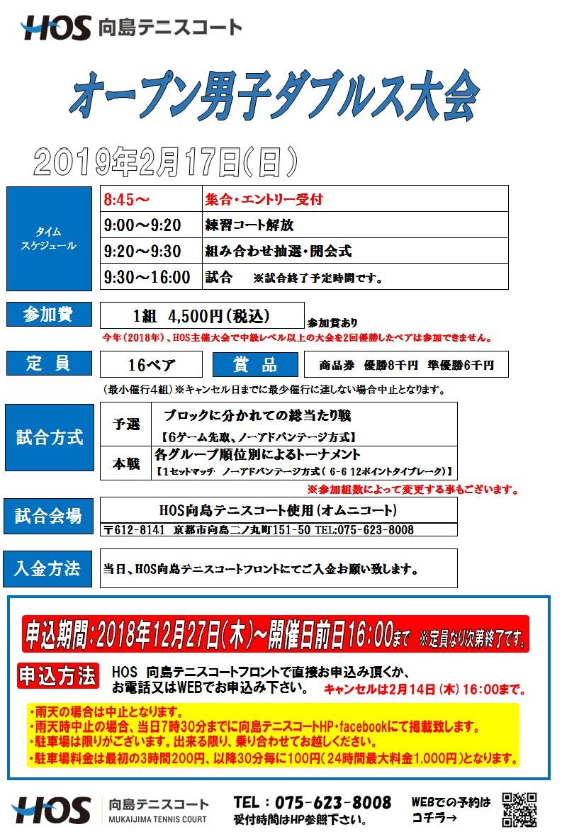 2019.2OP男子ダブルス