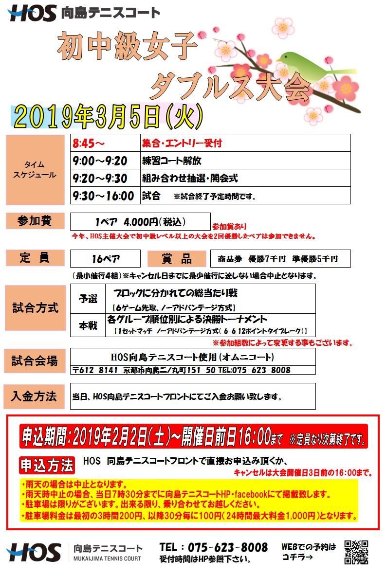 2019.3初中級女子D