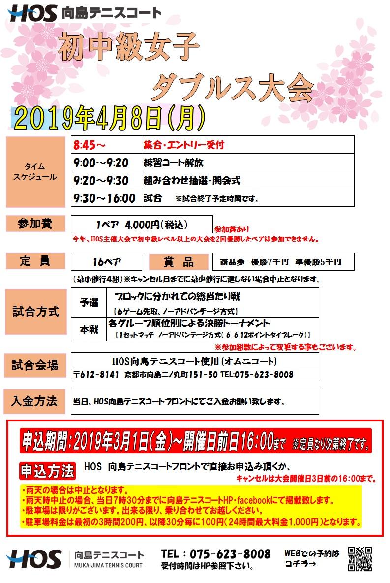 2019.4初中級女D