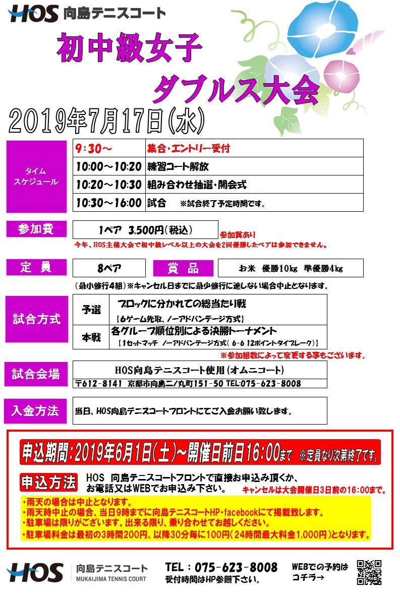 2019.07初中級女子D
