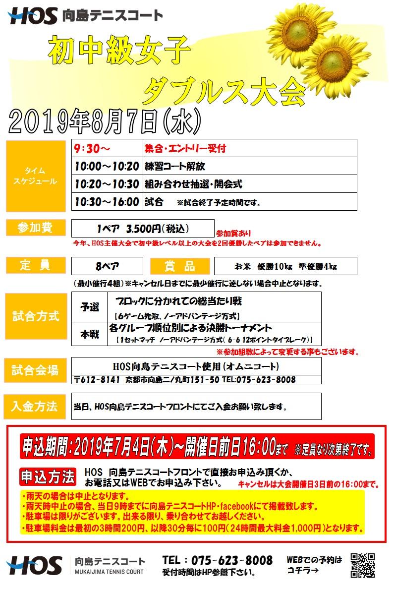 2019.08初中級女子D