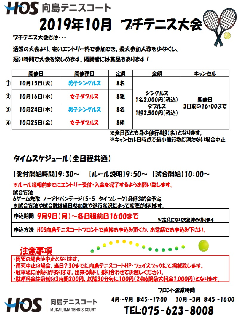 2019.10プチテニス大会