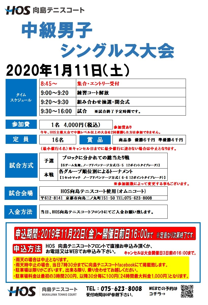 2020.01 中級男子S
