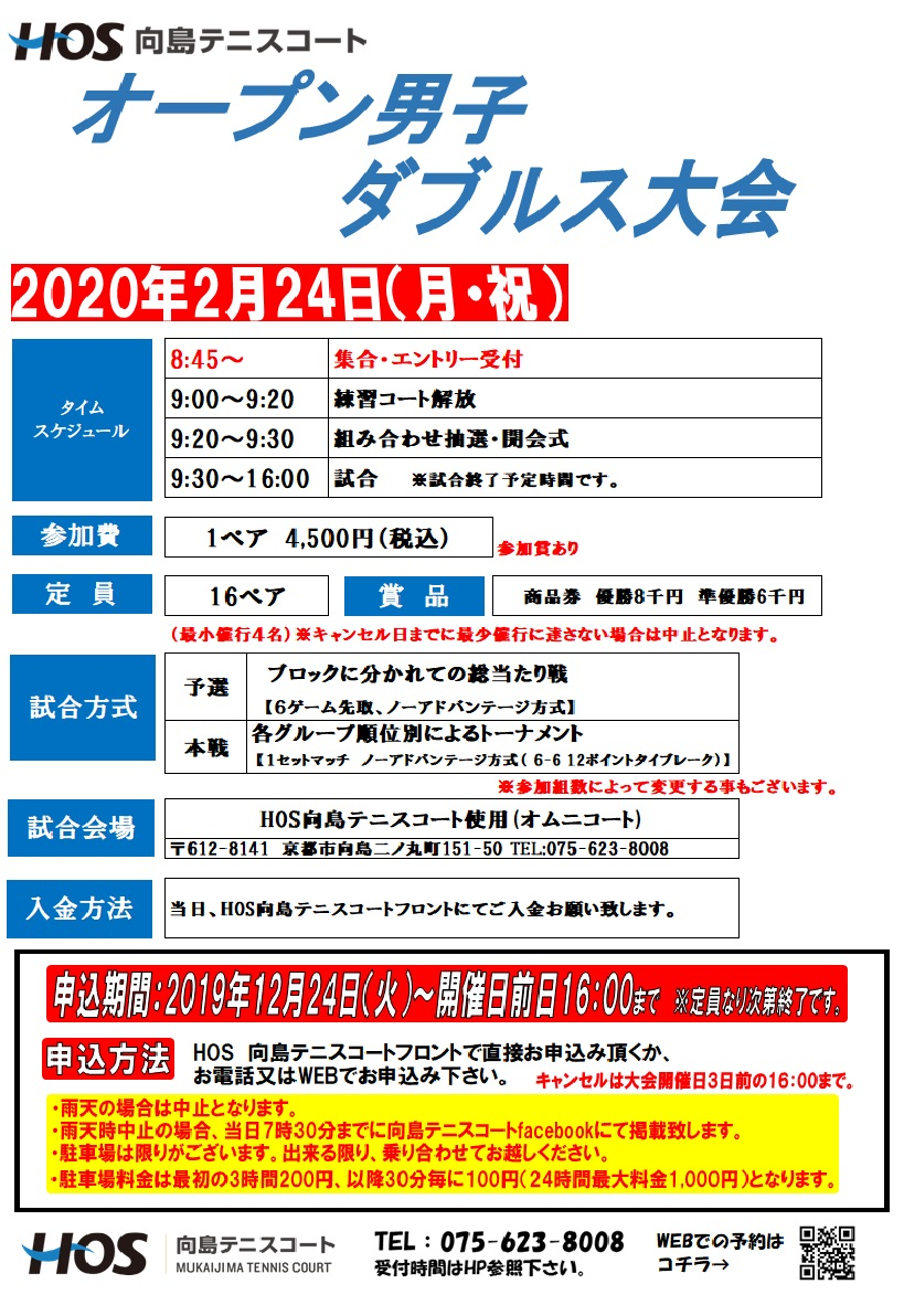 2020.02.OP男子D