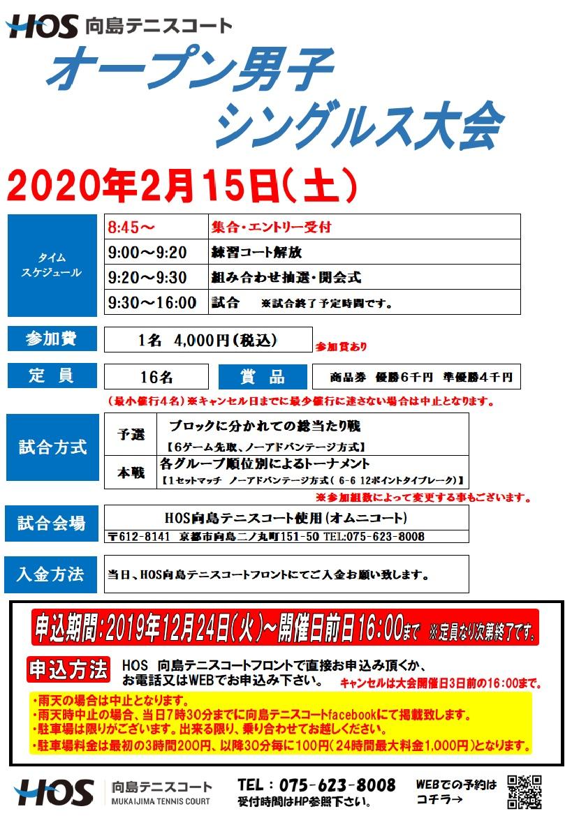 2020.02.OP男子S