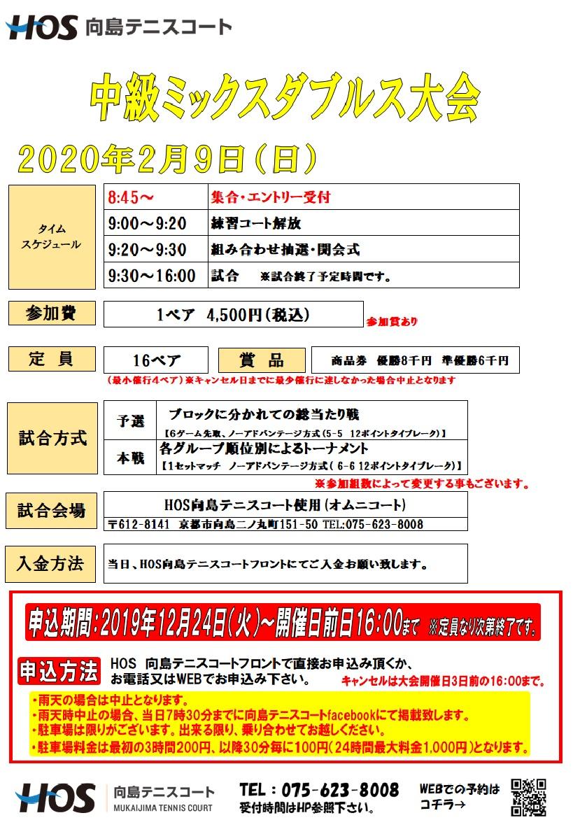 2020.02.中級ミックス