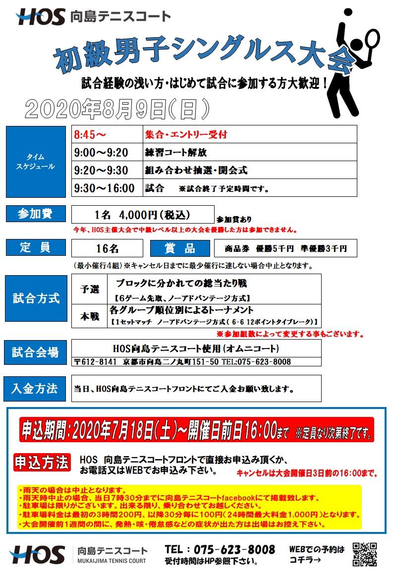 2020.08初級男子S