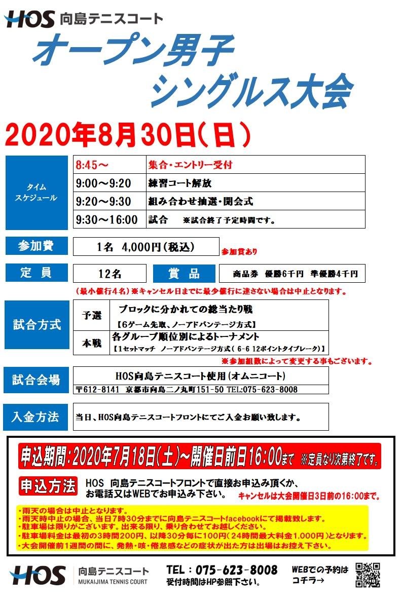 2020.08オープン男子S